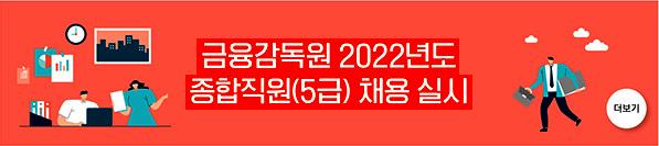 금융감독원 2022년도 종합직원(5급) 채용 실시