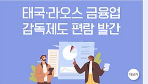 태국·라오스 금융업 감독제도 편람 발간