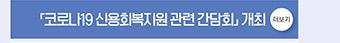 「코로나19 신용회복지원 관련 간담회」 개최