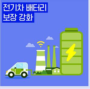 전기차 배터리 보장 강화