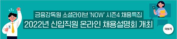 금융감독원 소셜라이브 'NOW' 시즌4 채용특집 - 2022년 신입직원 온라인 채용설명회 개최