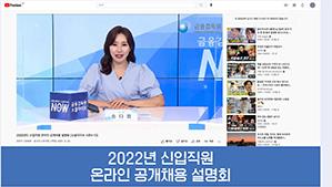 2022년 신입직원 온라인 공개채용 설명회