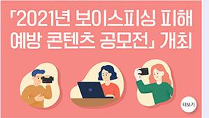 「2021년 보이스피싱 피해예방 콘텐츠 공모전」 개최