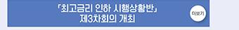 「최고금리 인하 시행상황반」 제3차회의 개최