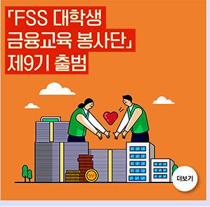 「FSS 대학생 금융교육 봉사단」 제9기 출범