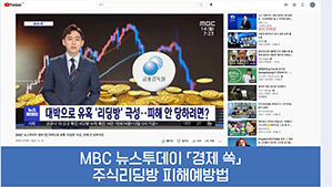 MBC 뉴스투데이 「경제 쏙」 주식리딩방 피해예방법