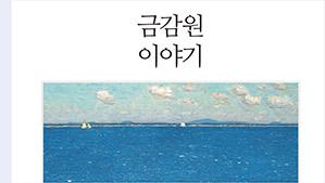 금감원이야기 웹진 0708