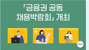 「금융권 공동 채용박람회」 개최