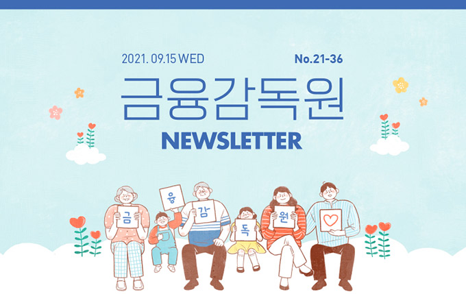 2021.03.17 WED No.21-10 금융감독원 NEWSLETTER
