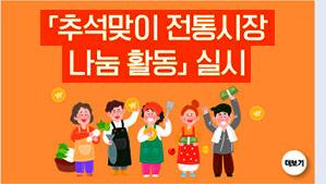 「추석맞이 전통시장 나눔 활동」 실시