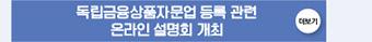 독립금융상품자문업 등록 관련 온라인 설명회 개최
