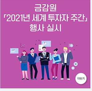금감원 「2021년 세계 투자자 주간」 행사 실시