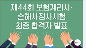 제44회 보험계리사‧손해사정사시험 최종 합격자 발표