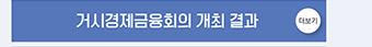 거시경제금융회의 개최 결과